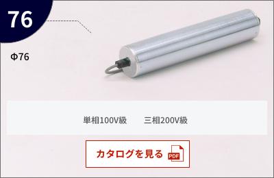 ミニモータープーリ Φ76