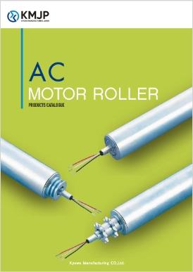 ACモーターローラー