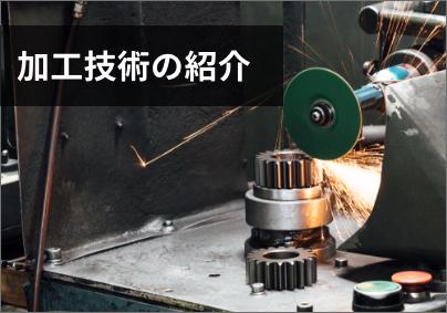 加工技術の紹介