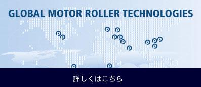 GLOBAL MOTOR ROLLER TECHNOLOGIES