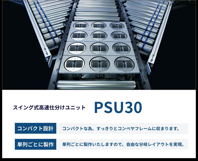 PSU30(Pulse Swivel Unit)  スイング式高速仕分けユニット